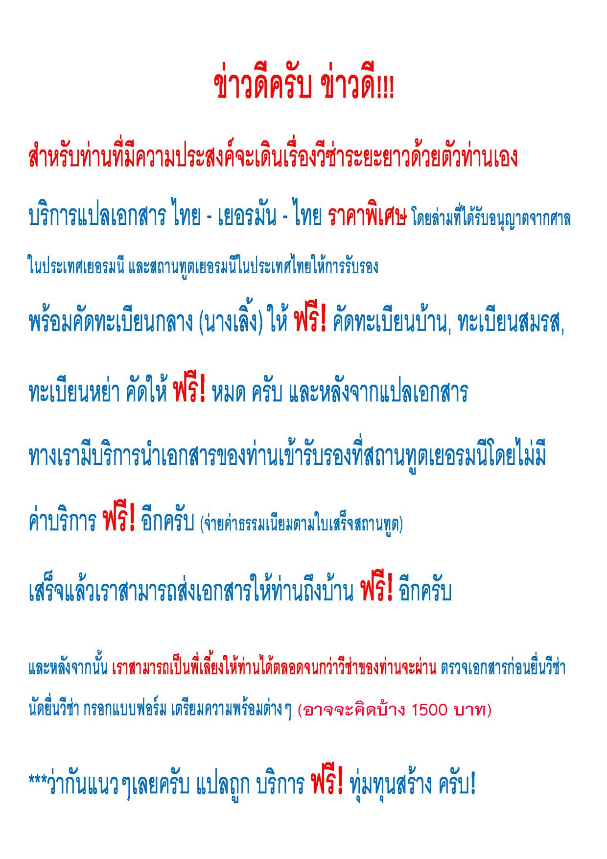 การแปลเอกสาร