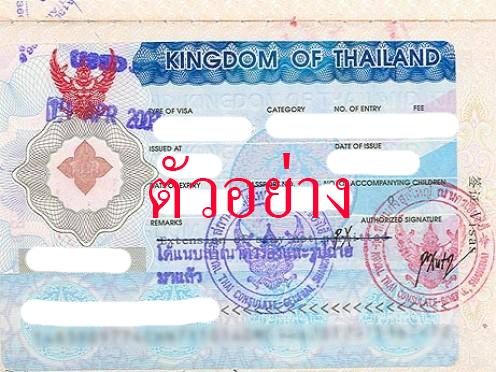 ตัวอย่างวีซ่าไทย